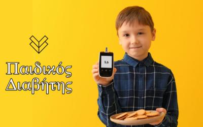 Παιδικός Διαβήτης